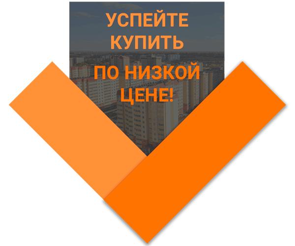 Invest-plus_nizkie_tseny_nedvijimost_strelka